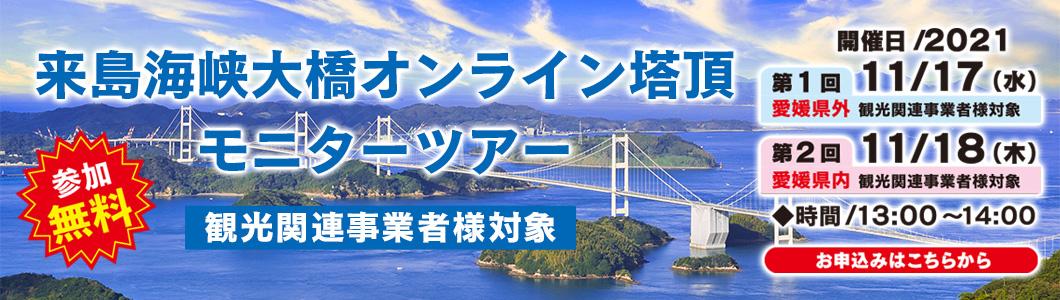 来島海峡大橋オンライン塔頂モニターツアー