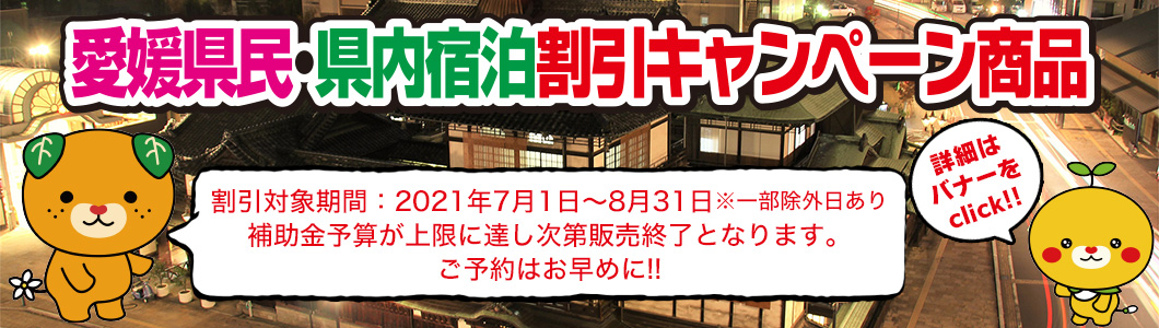 愛媛県民限定・県内宿泊割引キャンペーン発売開始