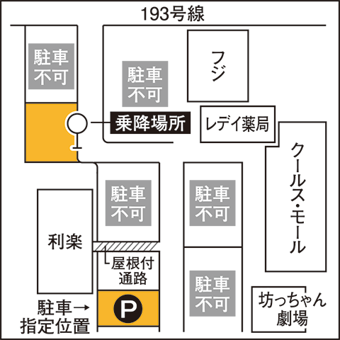 利楽温泉・坊っちゃん劇場前バス停