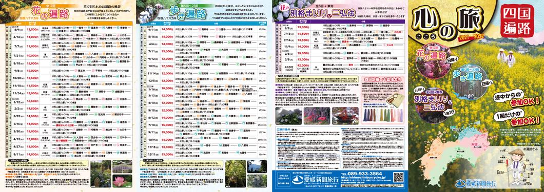 心の旅【四国遍路】パンフレット